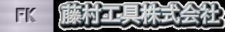 藤村工具株式会社